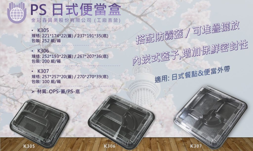 PS Bento Box / PS Lunch Box/Japanese container 日式外帶便當盒