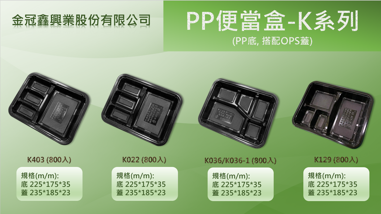 PP Take-Out Lunch Box PP外帶午餐盒/PP日式餐盒(中文版文宣)